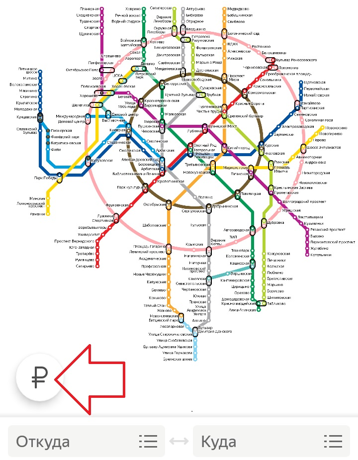 оплата метро