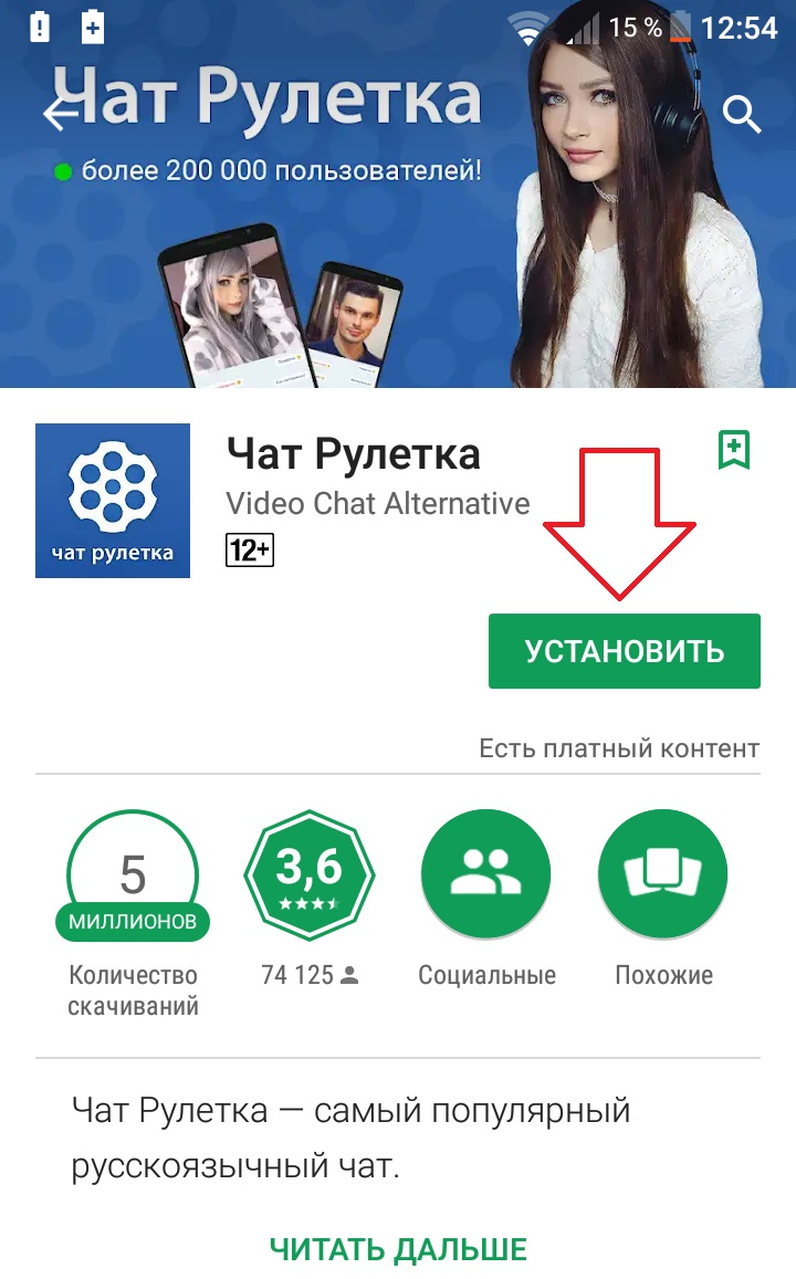 Video chat FlirtyMania