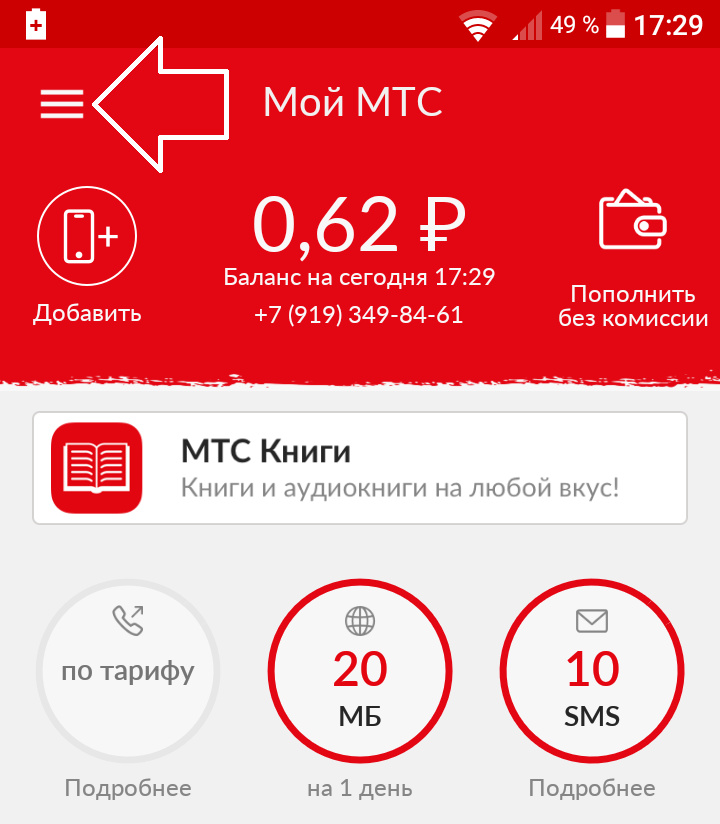 МТС меню