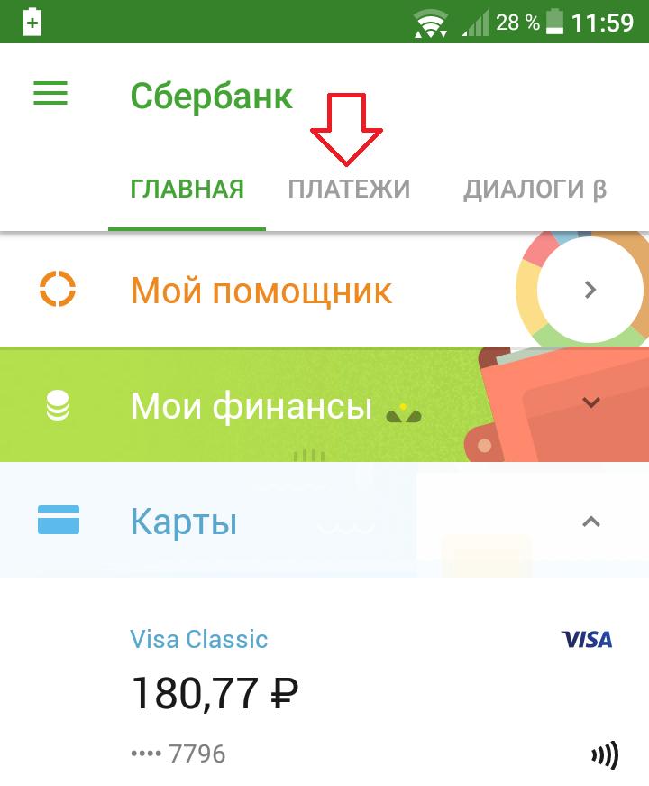 платежи телефон