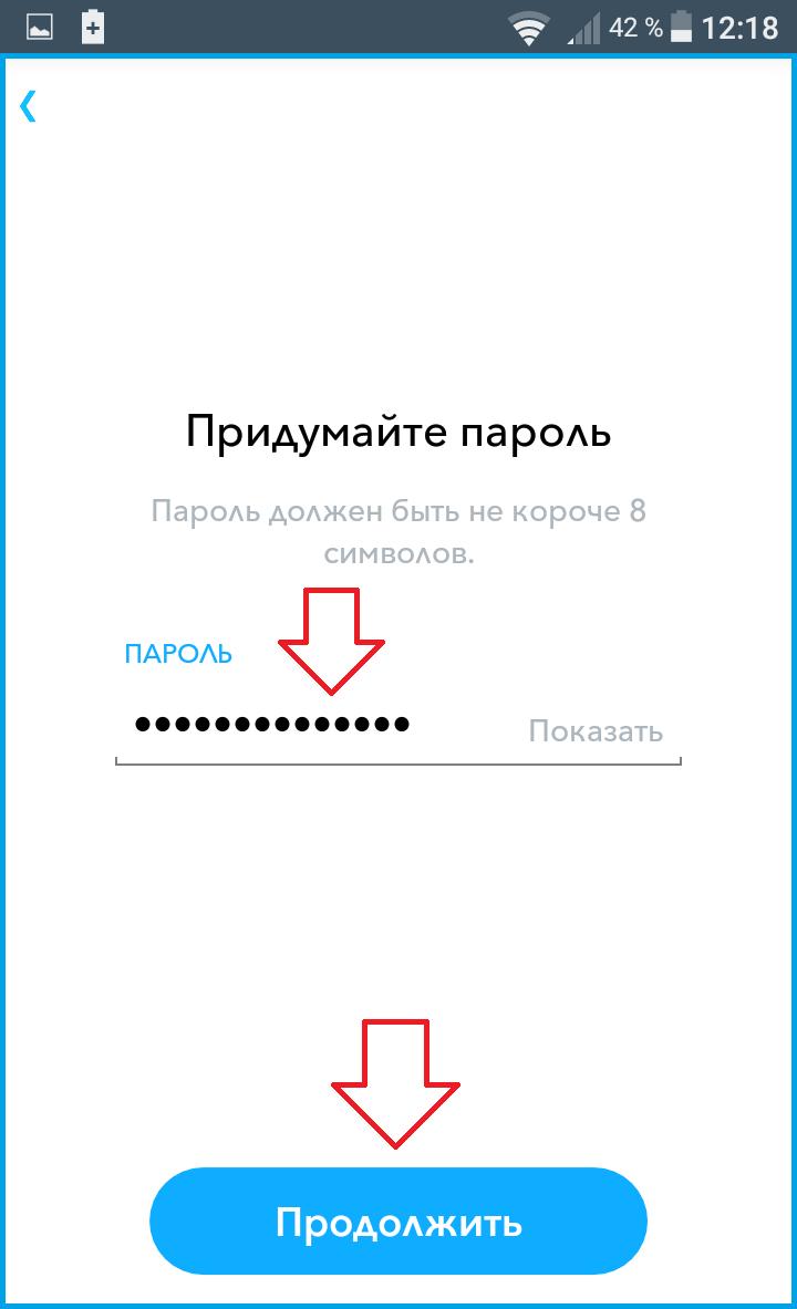 пароль снапчат