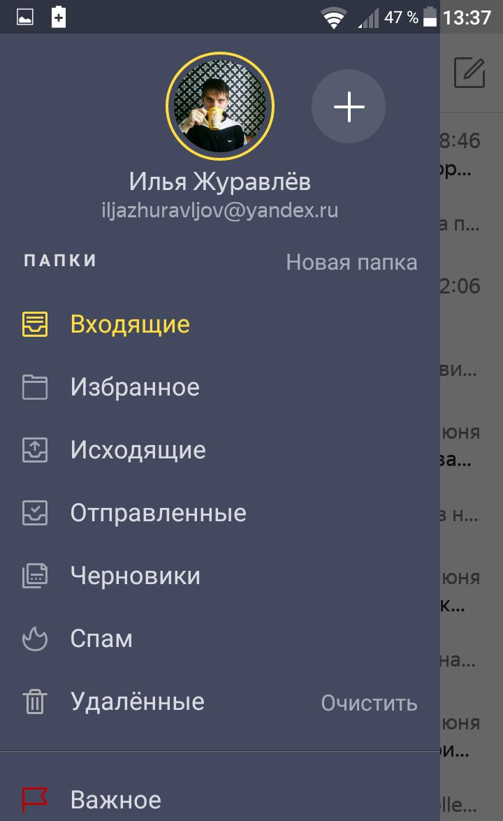 меню почта яндекс приложение