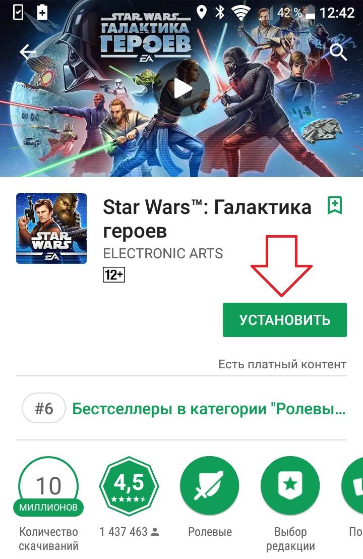 звёздные войны андроид игра