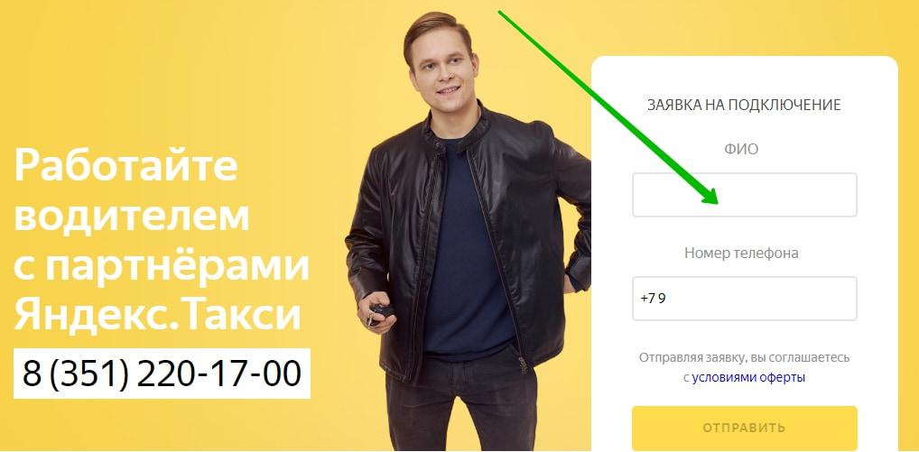 Яндекс такси устроиться на работу