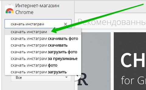 гугл расширения