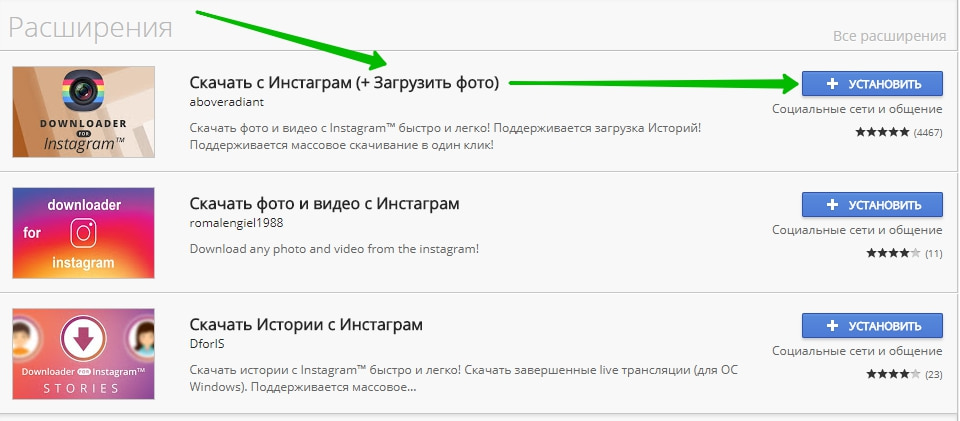 расширение инстаграм гугл