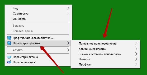 параметры графики Windows 10