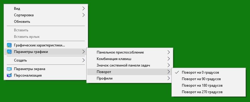 поворот градусы Windows 10