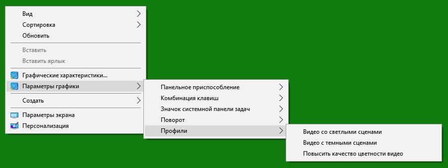 профили видео Windows 10