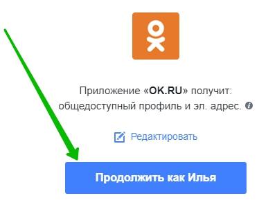 приложение фейсбук ok.ru