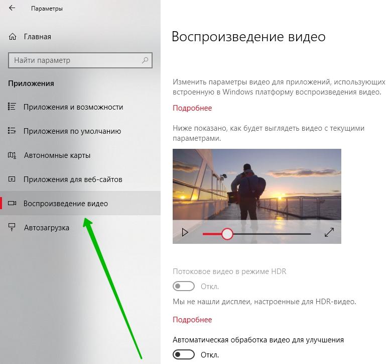 просмотр видео Windows 10