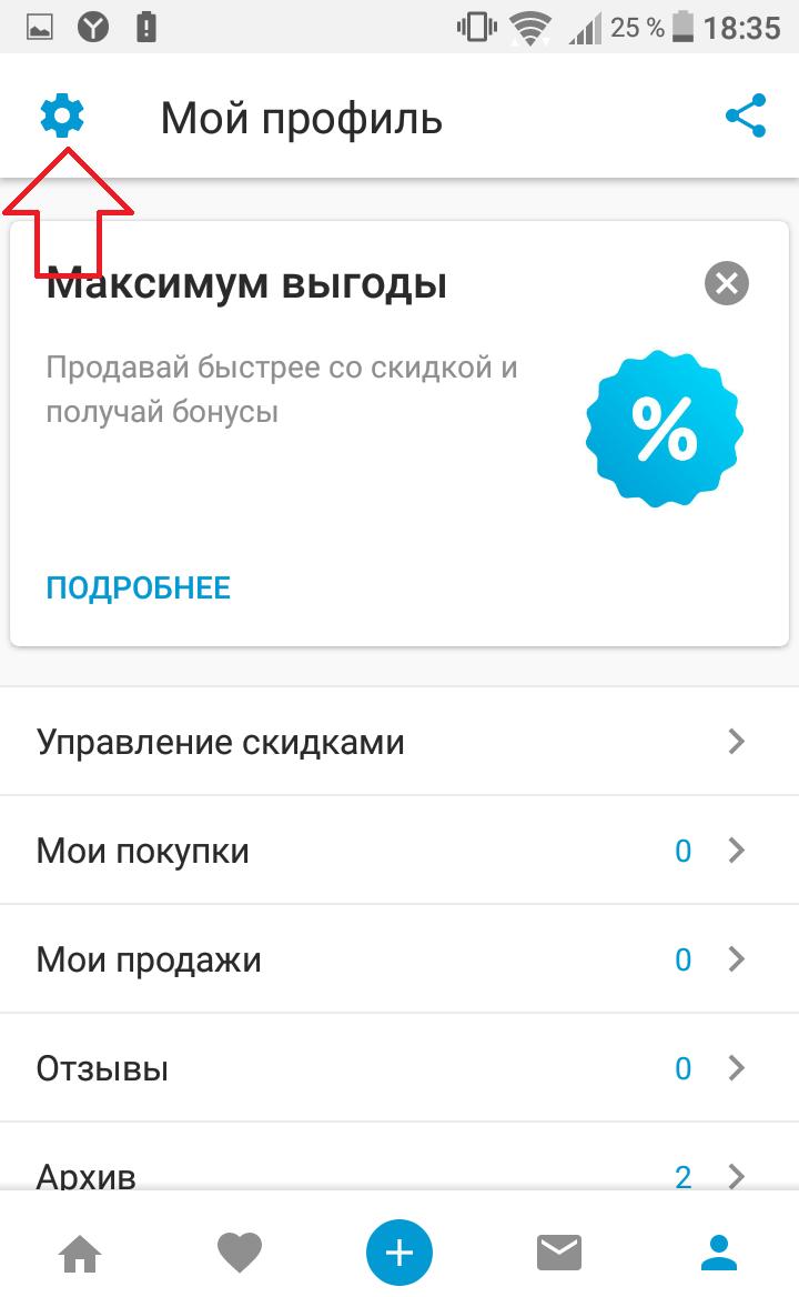 профиль юла приложение