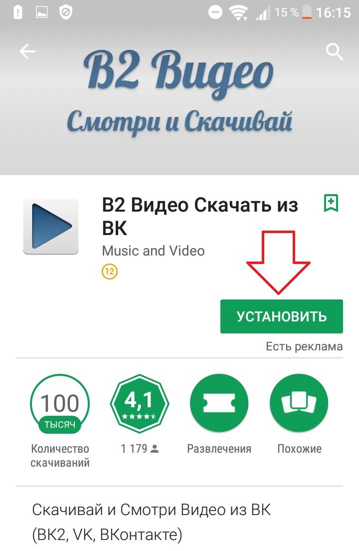 приложение андроид видео вк скачать