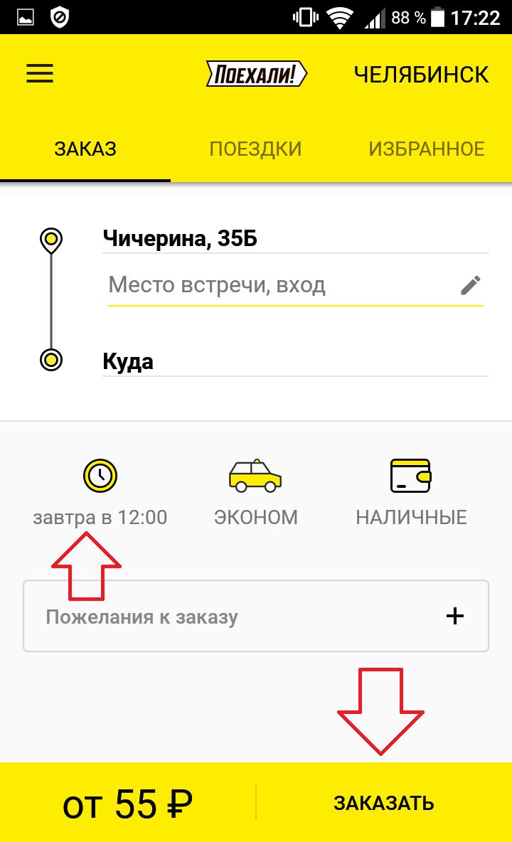 заказать такси определённое время