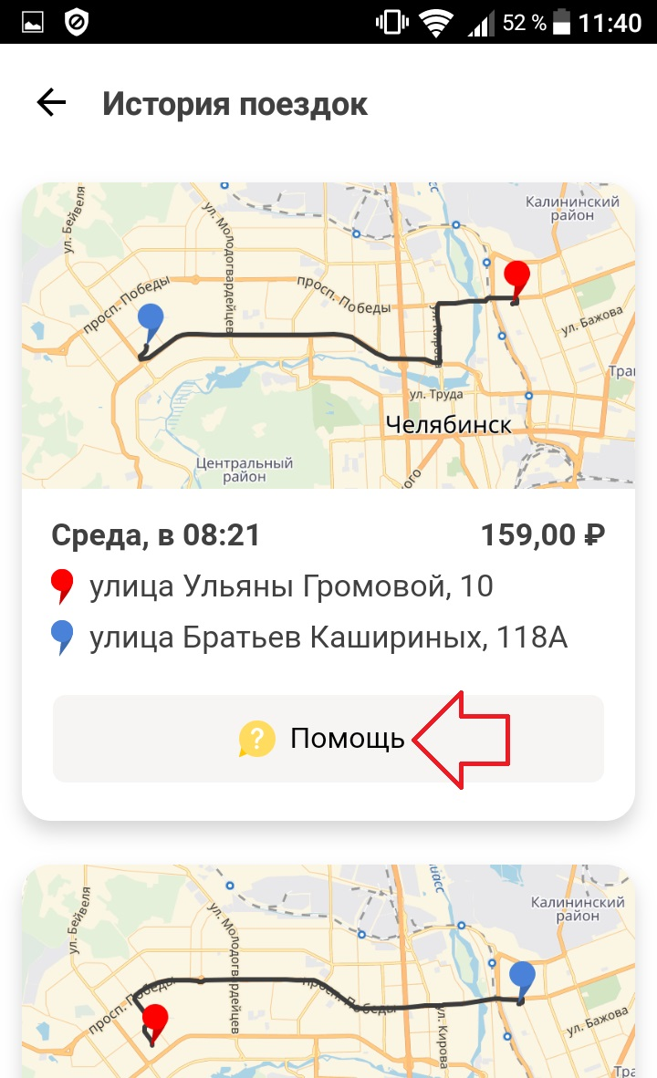 помощь поездка яндекс такси