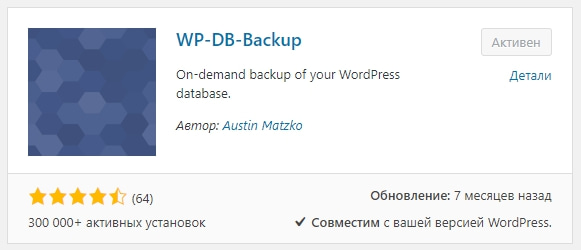 WordPress Database Backup