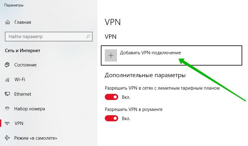 виртуальная сеть windows