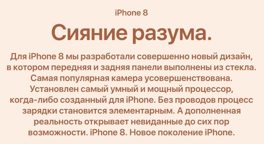 Сияние разума айфон 8