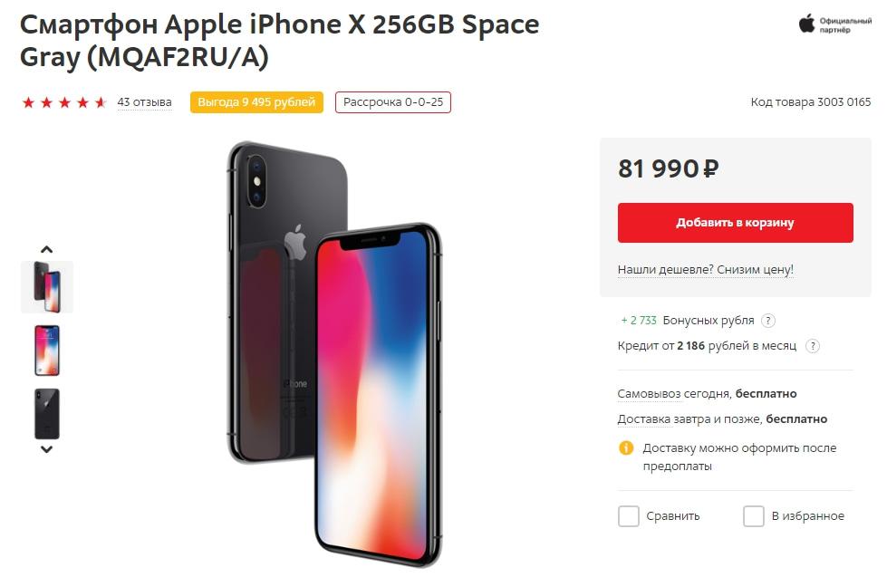 айфон 10 цена мвидео
