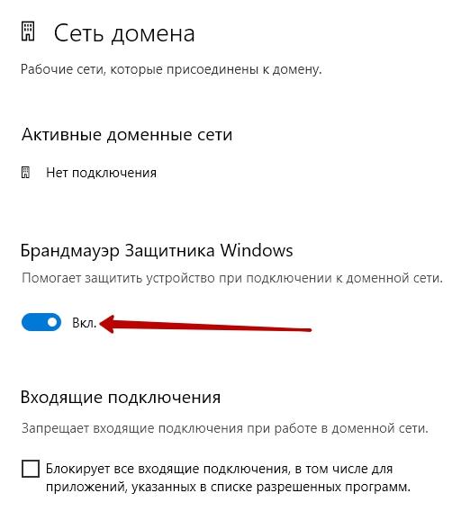 сеть домена windows