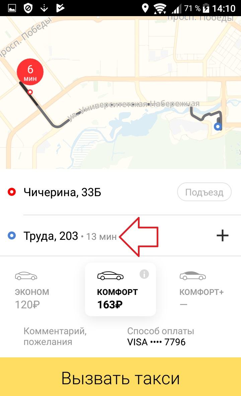 время ехать такси сколько