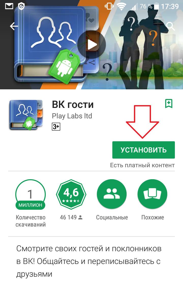 ВК мои гости приложение андроид