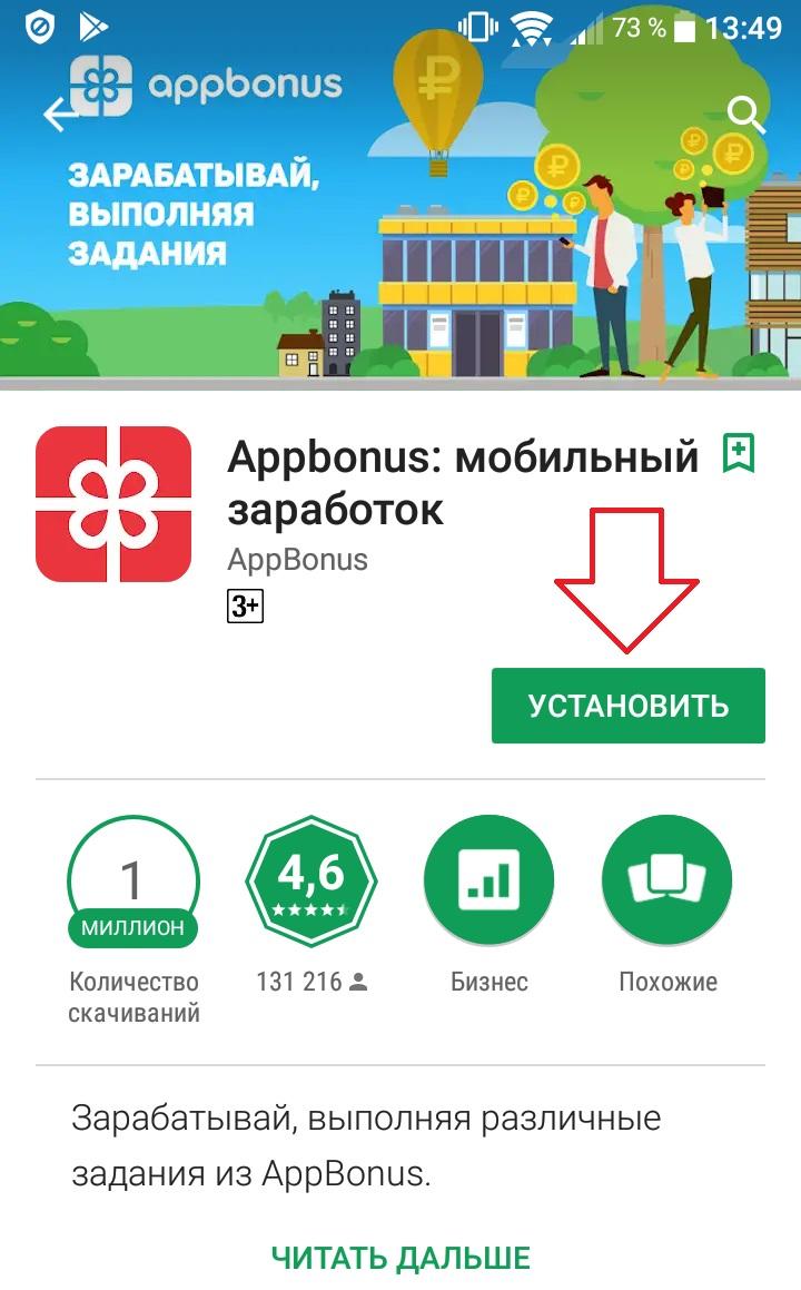 заработок денег без вложений приложение