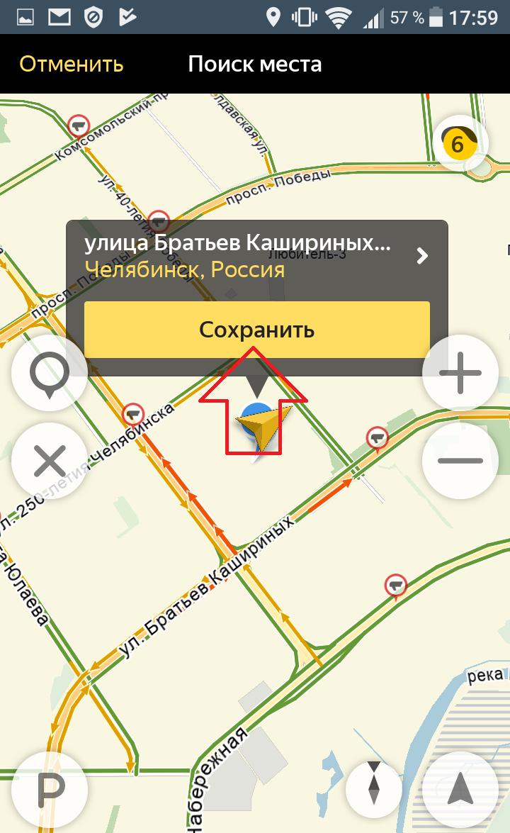 навигатор яндекс маршрут