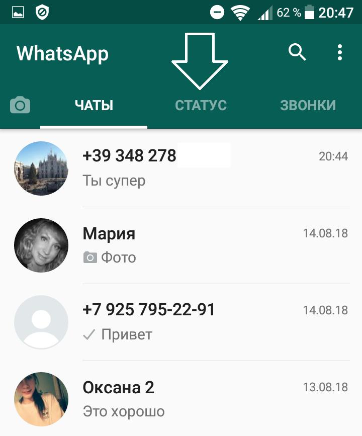 ватсап приложение