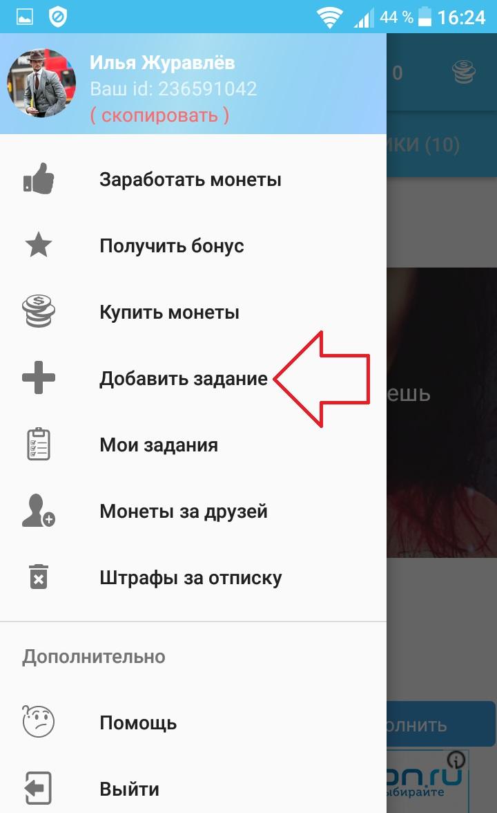 меню приложение вк андроид
