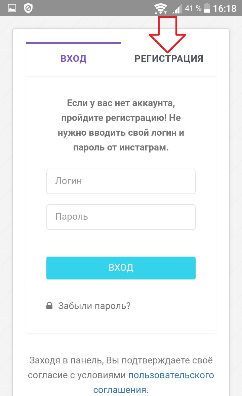 приложение вход