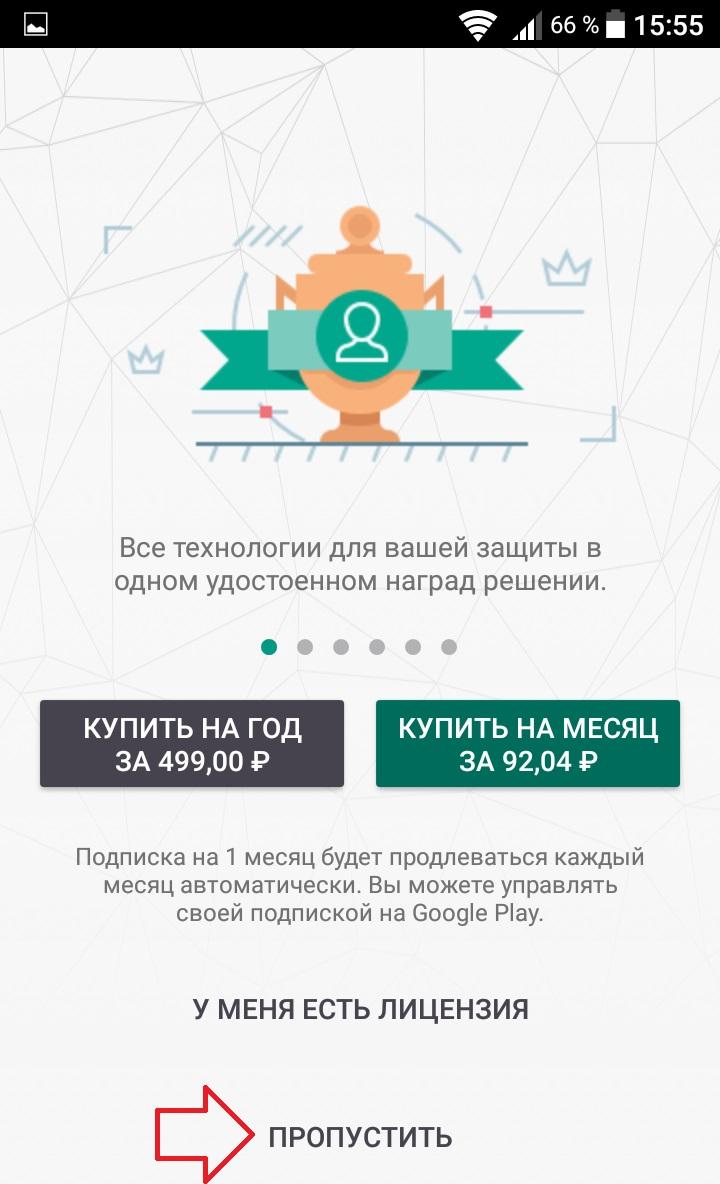 антивирус андроид бесплатно