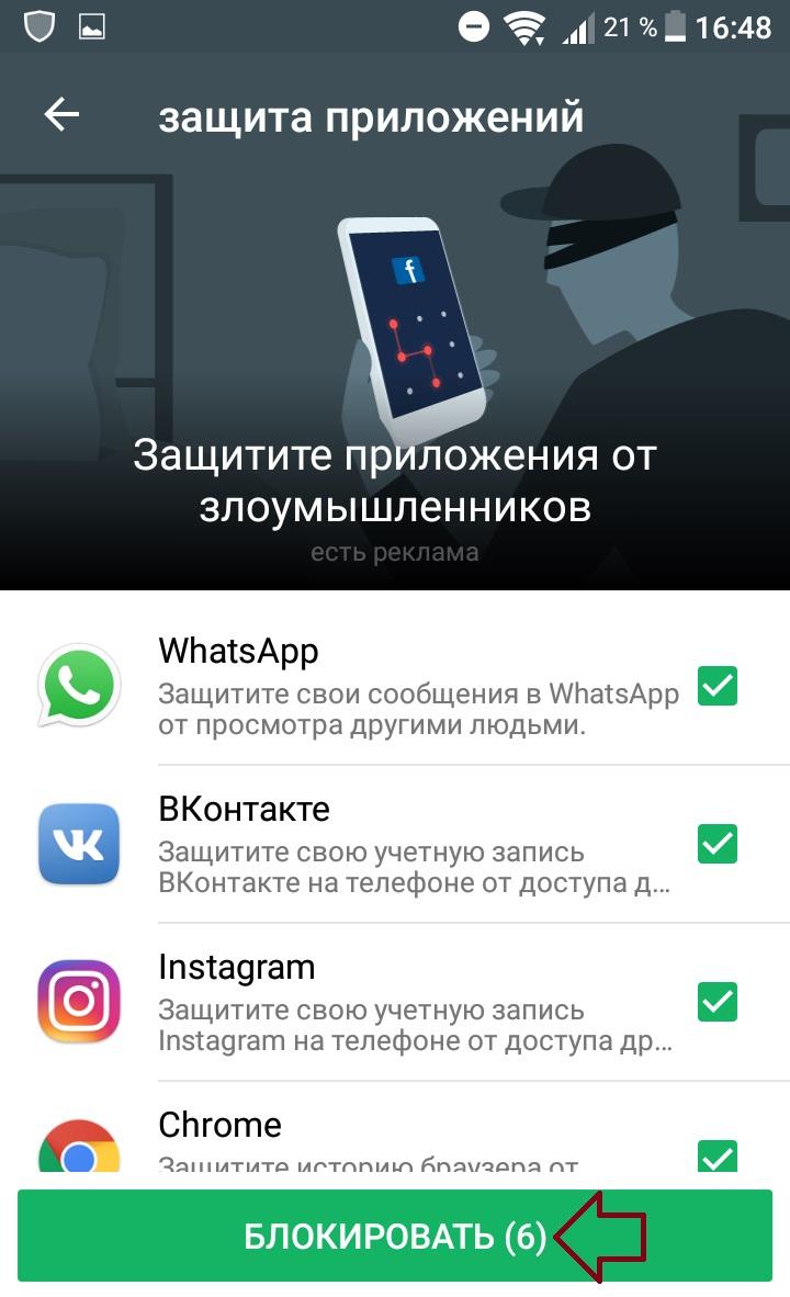 приложение безопасность