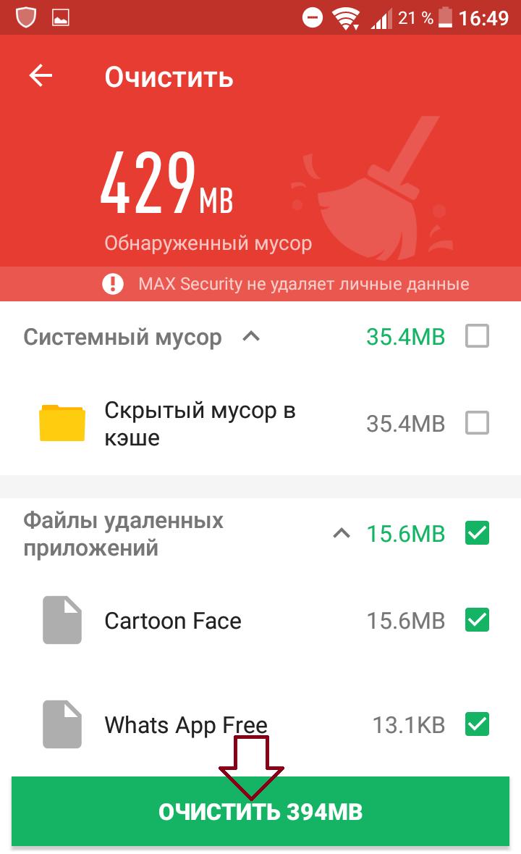 очистить андроид