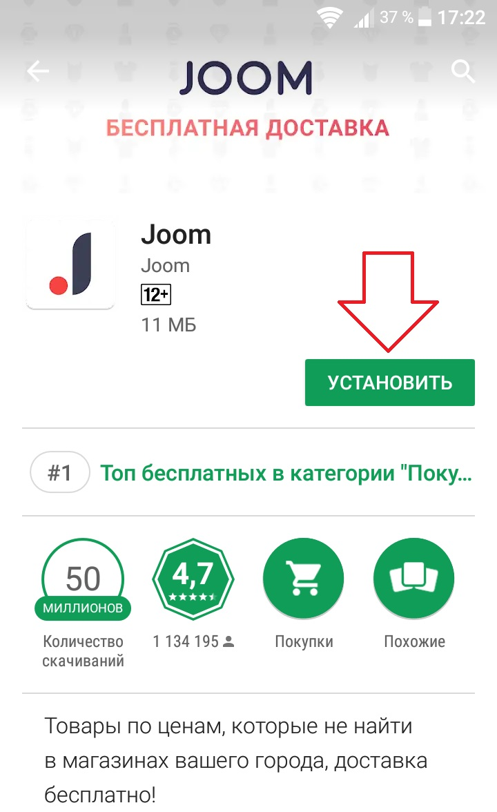джум андроид joom