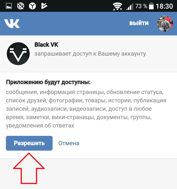 разрешить доступ приложение