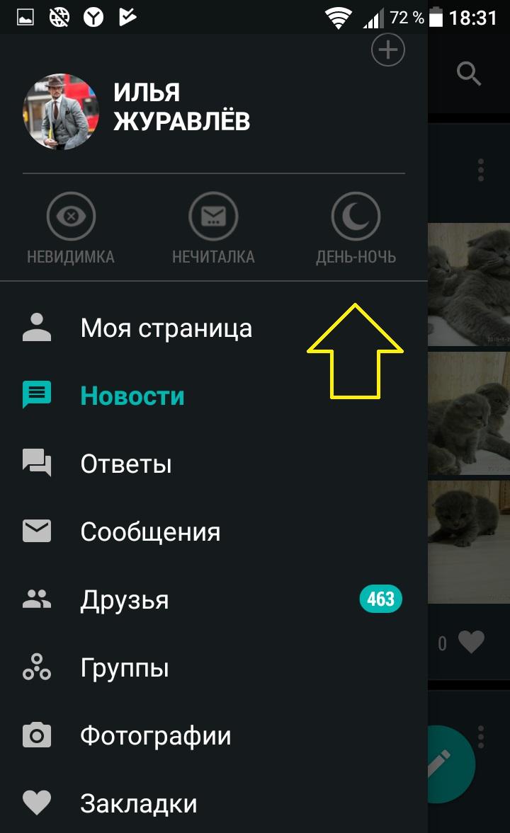 меню вк приложение