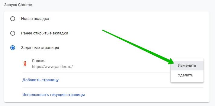 изменить стартовую гугл