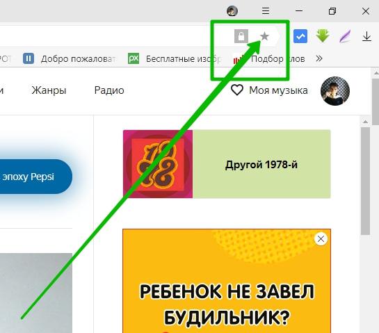 закладки браузер
