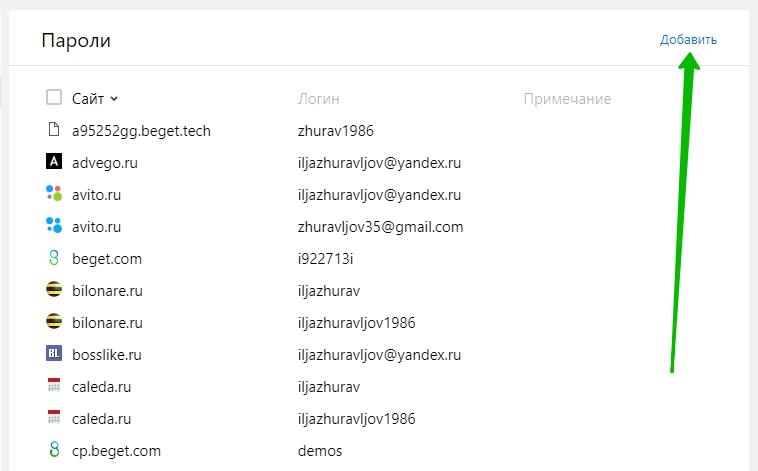 добавить новый пароль