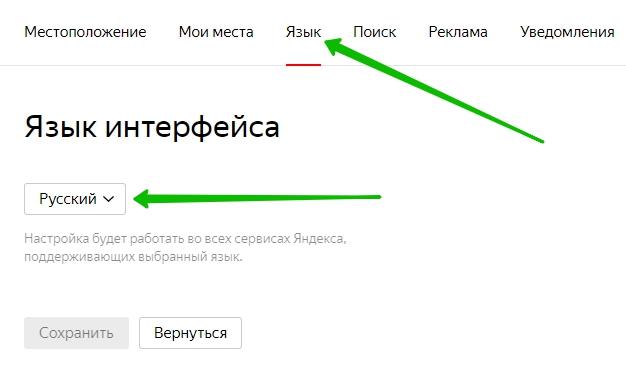 Язык Яндекс