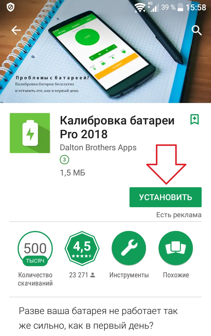 калибровка батареи андроид приложение