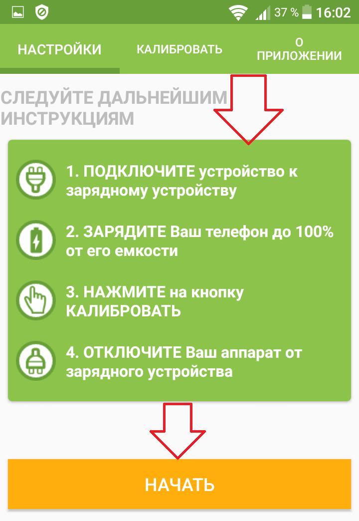 приложение калибровка андроид
