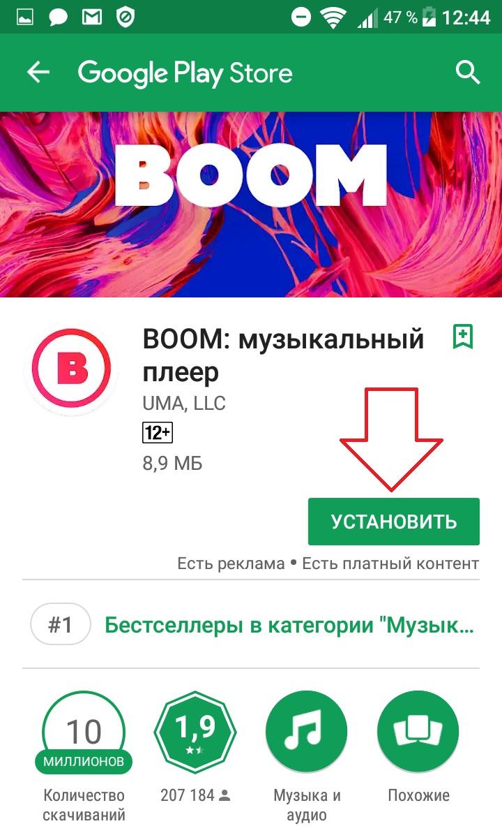 бум вк приложение boom
