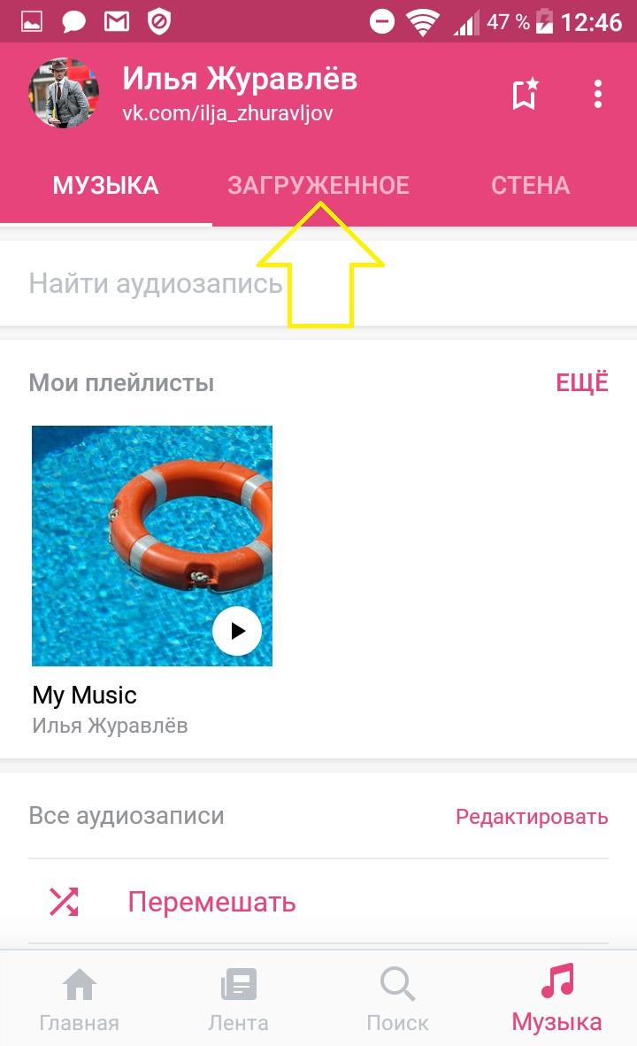 загрузить музыку приложение