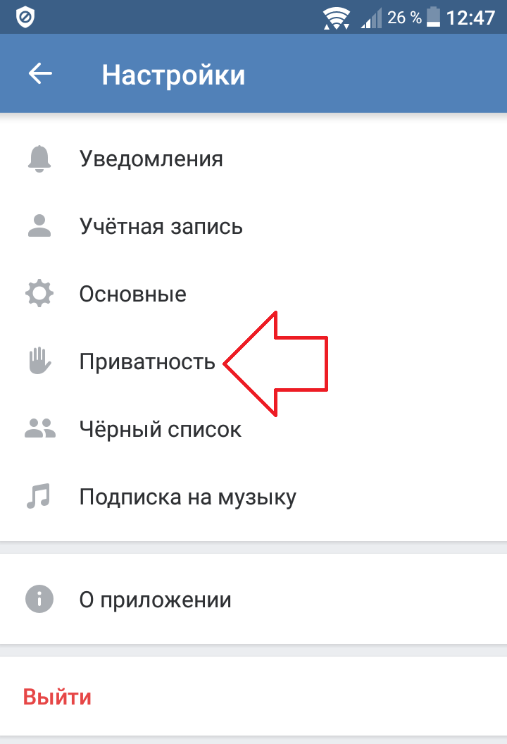 приватность вк приложение