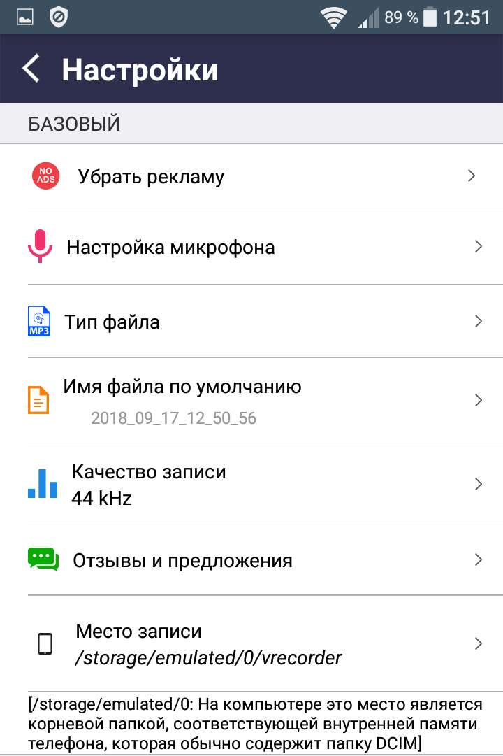 настройка диктофона андроид