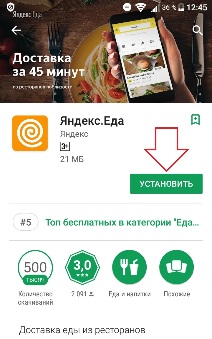 Яндекс еда приложение андроид