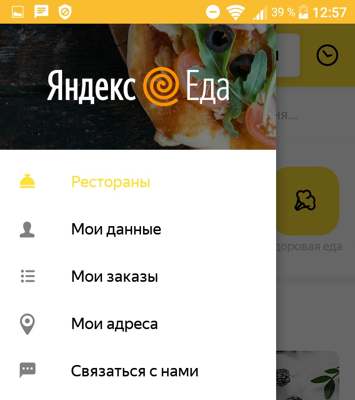 меню приложение Яндекс еда