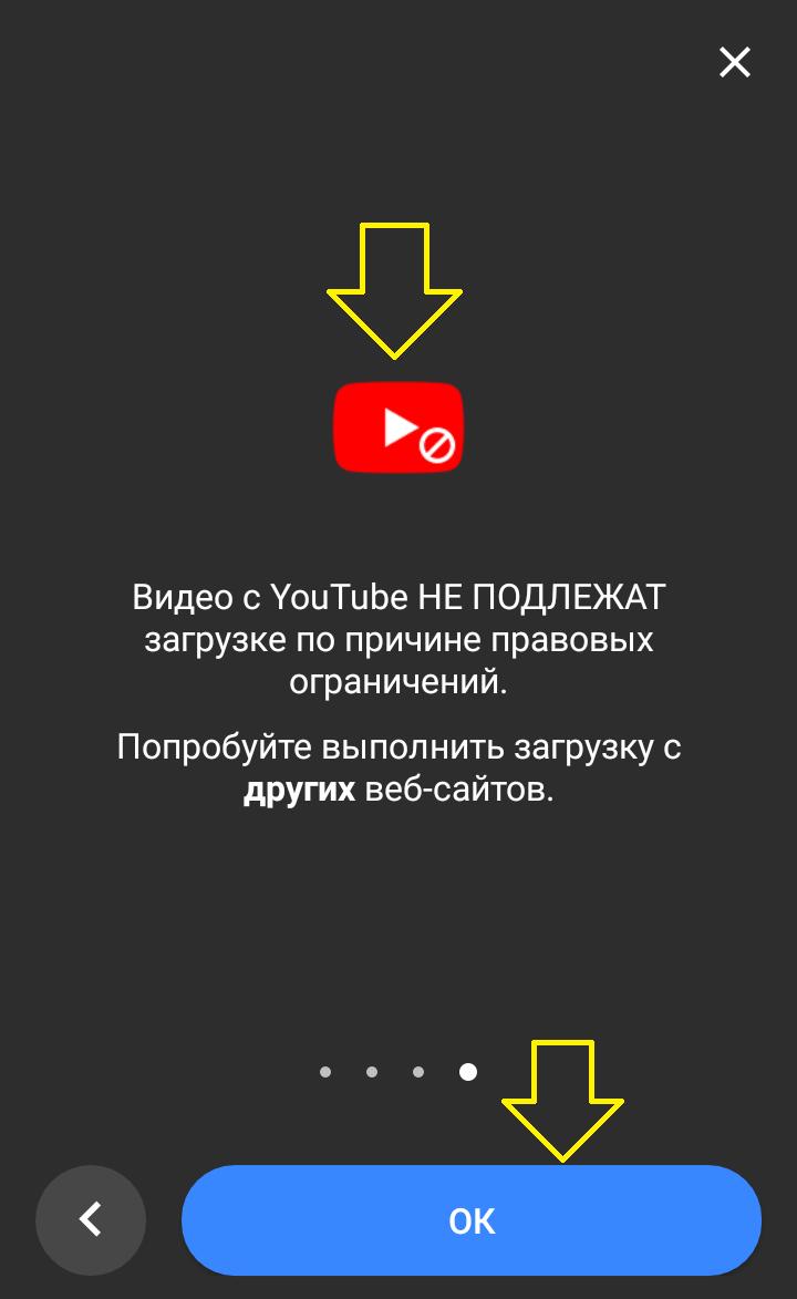 видео ютуб скачать телефон приложение